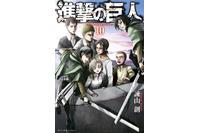 「進撃の巨人」第10巻