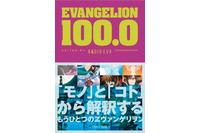 「EVANGELION 100.0」