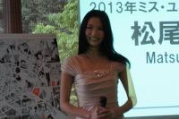 ミス・ユニバース日本でマンガ家の松尾幸実さんが、イベントのキャラクターを開発。