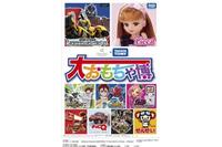 「大おもちゃ博in品川プリンスホテル」