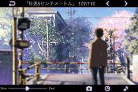 (C)Makoto Shinkai/CoMix Wave Films /UNBALANCE Corporation