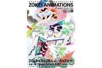 ZOKEI ANIMATIONS 10 years Selection