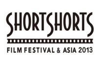 ショートショートフィルムフェスティバル&アジア2013