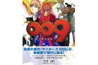 通常版 Blu-ray(c) 2012 「009 RE:CYBORG」製作委員会 発売元/販売元:バップ