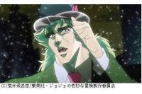 (C)荒木飛呂彦/集英社・ジョジョの奇妙な冒険製作委員会