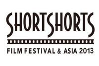 ショートショートフィルムフェスティバル&アジア2013(SSFF & ASIA)