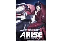 『攻殻機動隊ARISE』