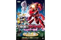 「キュレムVS聖剣士ケルディオ」(c)Nintendo・Creatures・GAME FREAK・TV Tokyo・ShoPro・JR Kikaku(c)Pokemon(c)1998-2013 ピカチュウプロジェクト