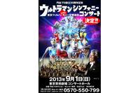 「ウルトラマン シンフォニーコンサート2013 with 東京フィルハーモニー交響楽団」
