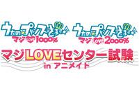 「うたの☆プリンスさまっ マジLOVE 1000% & 2000% マジLOVEセンター試験 in アニメイト」