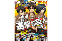 「PASH!」(主婦と生活社刊)8月号