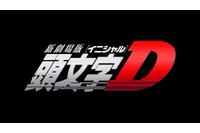 (C)2014新劇場版『頭文字D』製作委員会