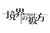 (c)鳥居なごむ・京都アニメーション/境界の彼方製作委員会