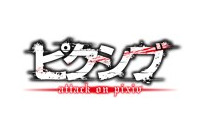 「進撃の巨人イラストコンテスト」
