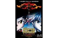 「劇場版HUNTER×HUNTER-The LAST MISSION-」