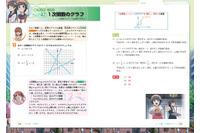 『とある科学の超電磁砲』とやり直す中学数学