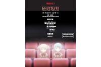 (C)Magica Quartet/Aniplex・Madoka Movie Project