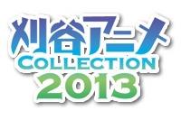 刈谷アニメCollection2013