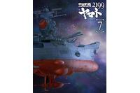 「宇宙戦艦ヤマト2199」BD第7巻 (C)2012 宇宙戦艦ヤマト2199 製作委員会