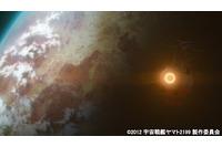 「宇宙戦艦ヤマト2199」 (C)2012 宇宙戦艦ヤマト2199 製作委員会