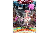 『劇場版 魔法少女まどか☆マギカ [後編]永遠の物語』 (C)Magica Quartet/Aniplex・Madoka Movie Project