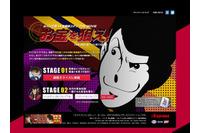 (c)2013 モンキー・パンチ 青山剛昌/「ルパン三世vs名探偵コナン」製作委員会