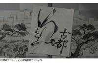 (C)東映アニメーション/京騒戯画プロジェクト