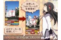 (c)Magica Quartet/ Aniplex・Madoka Movie Project Rebellion