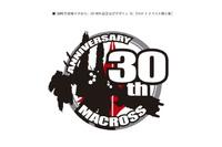 「マクロス30周年記念プロジェクト」