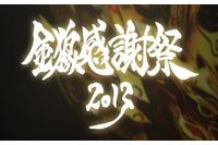 「牙狼<GARO>-金狼感謝祭2013-」(c)2013 雨宮慶太/東北新社