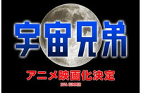 (c)宇宙兄弟CES2014