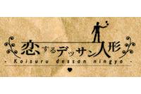 「恋するデッサン人形」ロゴ
