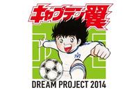 「キャプテン翼DREAM PROJECT2014」