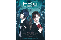 「PERSONA3 the Weird Masquerade ~青の覚醒~」(C)2013 Index Corporation/P3 the WM Project