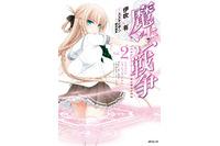 コミカライズ第2巻(C) スズキヒサシ/株式会社KADOKAWA メディアファクトリー刊/すばる魔法学院