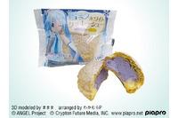 「雪ミクホワイトクッキーシュー 紫芋ホイップ&カスタード」(税込価格180円 1月14日(火)より全国のファミリーマートで発売)