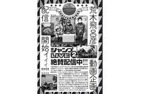 (C)「ウルトラジャンプ」2014年2月号/集英社