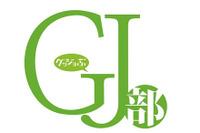 (C) 新木伸・あるや/小学館・GJ部保護者会