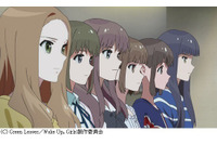 (c)Green Leaves/Wake Up, Girls!製作委員会