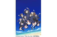 """ヤマカンに訊く! 山本寛監督が語る「Wake Up Girls!」 第4回""""これまでのアニメと何が違いますか?"""""""