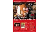 Tokyo Kinder film Festival in Berlin