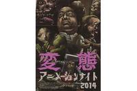 「変態アニメーションナイト2014」(c)2014 CALF