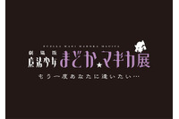 劇場版 魔法少女まどか☆マギカ展 初夏、東京と大阪で開催 キャストトークショーも予定 画像