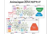AnimeJapan 2014会場Map