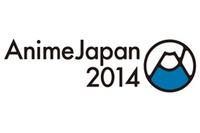 AnimeJapan 2014 ビジネスプログラム発表 人材育成や海賊版、配信などがテーマ 画像