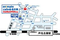 アニメイトカフェ名古屋