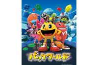「パックマン」の新作TVアニメ 日本でも4月から放送開始 ゲーム、商品など連動展開