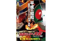 『平成ライダー対昭和ライダー 仮面ライダー大戦 feat.スーパー戦隊』
