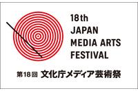 第18回文化庁メディア芸術祭