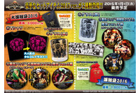 「ONE PIECE」海賊袋1月1日発売 数量限定、渋谷・麦わらストアのみ 画像